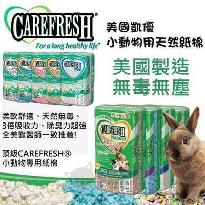 ☆寵輕鬆☆《美國凱優 Carefresh》小動物用天然紙棉 10L /14L  無毒吸收力強