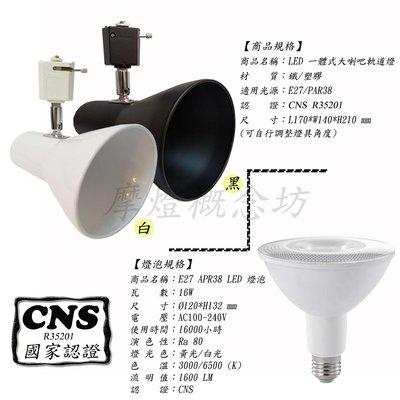 摩燈概念坊 CNS認證 E27 LED  PAR38 16W 一體式大喇吧軌道燈 商空、居家、夜市必備燈款 PAR38