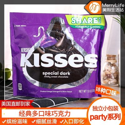吉力社正韓新品美國直郵 Hershey's kisses 好時party系列牛奶巧克力黑巧克力