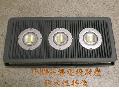 LED投射燈 150W防爆型 防水性特佳 晶芯:台灣 正白/暖白光 LED燈泡 LED日光燈批發