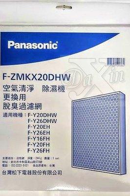 國際牌脫臭過濾網 F-ZMKX20DHW [適用F-Y20DHW ,F-Y20EH F-Y26EH等