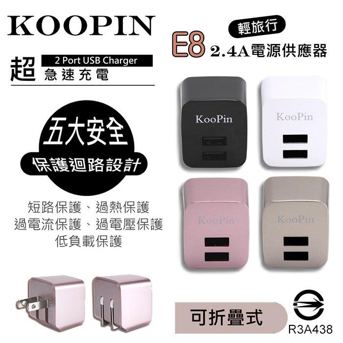 2.4A KooPin 商檢認證 雙孔USB超急速充電器 電源供應器/快充/充電器/行充/行電 手機/平板/音箱/喇叭/