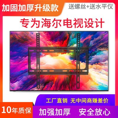 海爾專用壁掛液晶電視掛架32 40 48 50 55 65英寸通用掛墻電視架家和月圓慶中秋