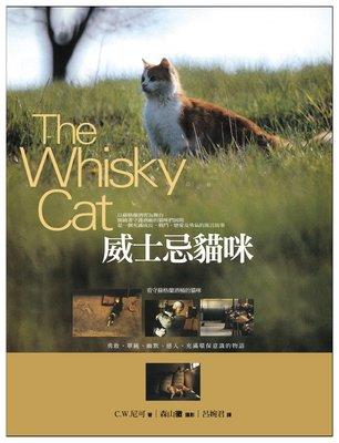 威士忌貓咪 The Whisky Cat