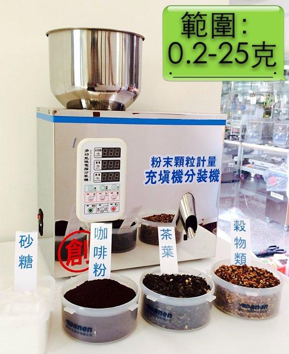 創傑包裝*CJ-W225粉末顆粒計量機*台灣出品工廠自營*充填自動裝灌機*定量分裝機*充填:五金零件*咖啡*雜糧*花茶*