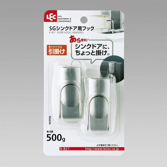 【日本LEC】流理台門用掛勾-2枚入
