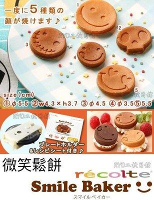 recolte 日本麗克特 Smile Baker 專用微笑烤盤 Nico 飯糰 紅豆餅 車輪餅 格子鬆餅 甜甜圈 微笑