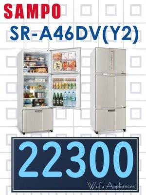 【網路3C館】原廠經銷,可自取【來電批價22300】SAMPO聲寶455公升變頻三門冰箱 電冰箱SR-A46DV(Y2)