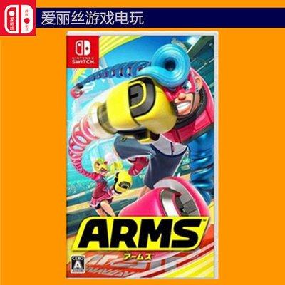 NS Switch 游戲卡帶 強力拳擊 伸縮拳擊 ARMS 中文 雙人 體感游戲-J映山紅