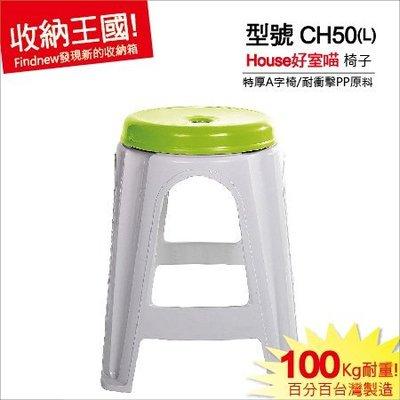 發現新收納箱『HOUSE好室喵:特厚A字椅子(CH50)』100%台灣製造。彩色餐椅更活潑,美型質感,耐重達100公斤!