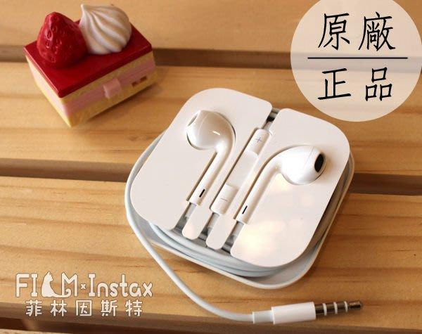 【菲林因斯特】蘋果 apple 正品原廠 線控耳機 耳麥 麥克風 / iphone 4 4s 5 5c 5s 3Gs iPad mini Air 可