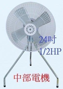 『中部批發』 24吋 1/2HP B型工業電扇 工業扇 立扇 通風扇 電風扇 排風扇 大型風扇 (台灣製造)