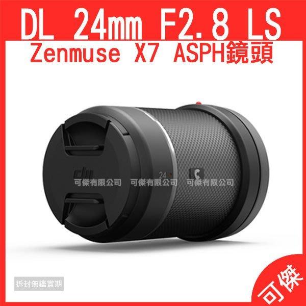 可傑 DJI Zenmuse X7 鏡頭 DL 24mm F2.8 LS ASPH 鏡頭 為專用鏡頭 清晰高品質