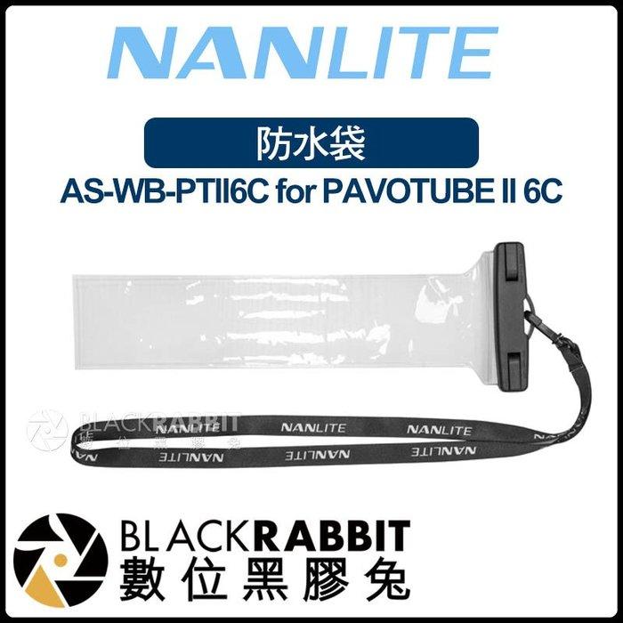 數位黑膠兔【 Nanlite 南光 PAVOTUBE II 6C AS-WB-PTII6C 防水袋 】 補光燈 光棒