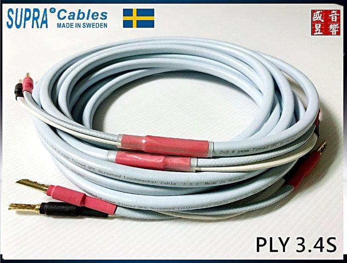 『盛昱音響』瑞典 SUPRA CABLE PLY3.4/S 喇叭線 (3米1組)【Made in Sweden】