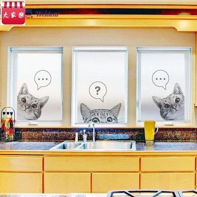 玻璃貼 玻璃貼紙 墻貼 壁紙 貼膜萌萌貓貓ins風格靜電磨砂玻璃貼膜洗手間窗貼紙透光不透明窗花紙