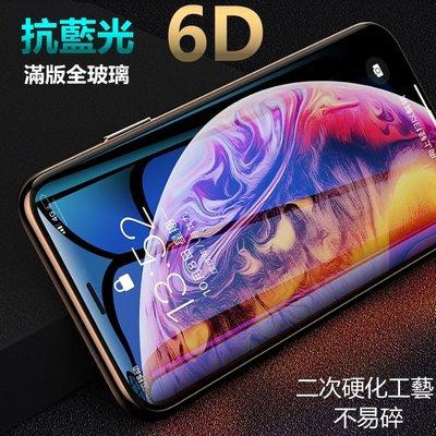 6D 防藍光 頂級強化 滿版 玻璃貼 iphone xs max xr x 7 8 9 6S 6 plus 防摔 保護貼