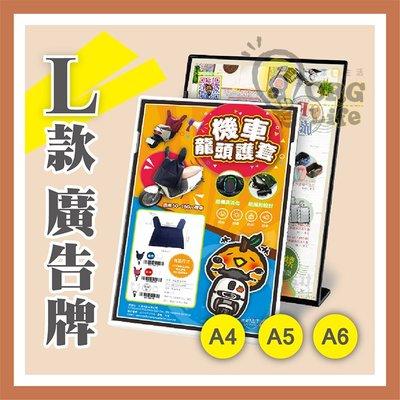 ORG《SD2270》A5~高強韌度 L型 桌面展示牌 廣告看板架 目錄架 價目表 桌牌 展示架 菜單 立牌