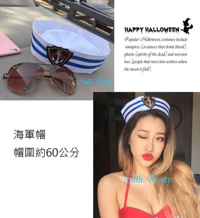 雪莉派對~水手帽 萬聖派對 聖誕派對 角色扮演 表演服裝 化妝舞會用品 海軍帽 白色水手帽 航海帽
