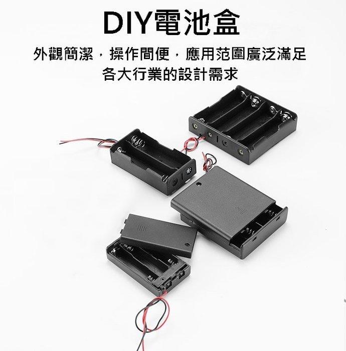 3號電池盒(AA)4號電池盒(AAA)串聯電池盒 CR2032串聯盒 帶蓋子帶開關 帶電源線 DIY電池盒