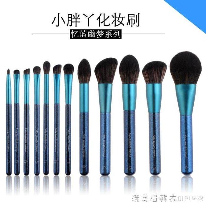 小胖丫12支藍夢化妝刷套刷眼影腮紅粉底高光刷初學者全套美妝工具