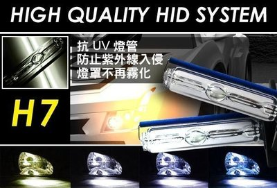 TG-鈦光 H7一般色HID燈管一年保固色差三個月保固!馬3.馬5.FOCUS.C300.C250備有頂車機 調光機