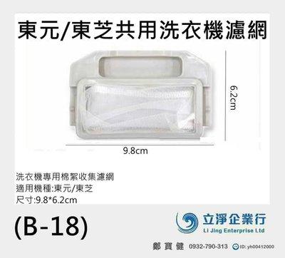 東元、東芝共用洗衣機濾網 (B-18) **1次購3組免運費**