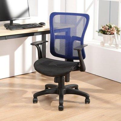 4色工學流線全網電腦椅 洽談椅 辦公椅...