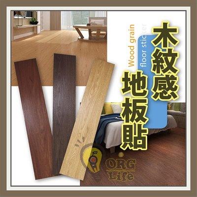 ORG《SD2277f》促銷!木紋貼 地貼 壁貼 木紋地板 耐磨防水 免膠地板 歐巴地板 裝潢 地板貼