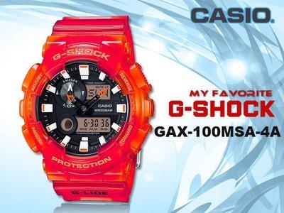 CASIO時計屋 卡西歐手錶 CASIO G-SHOCK_GAX-100MSA-4A_200米防水_耐衝擊_街頭時尚_世