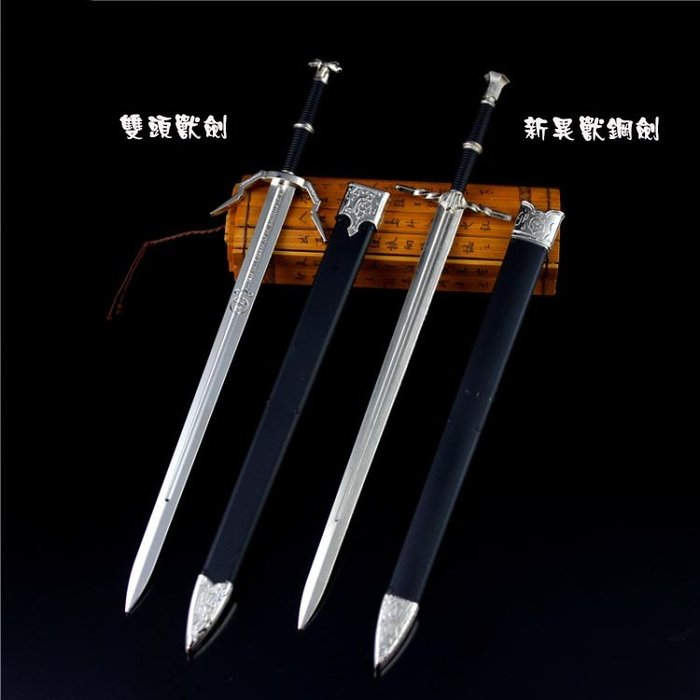 巫師3雙頭獸劍新異獸鋼劍 22cm(此款贈送直立式立體刀架)