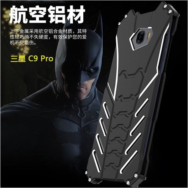 送蝙蝠支架 三星 Galaxy C9 Pro 手機殼  蝙蝠俠 金屬殼 三星 C9 Pro 航空鋁  鎖螺絲 超強防護 防摔保護套 保護殼