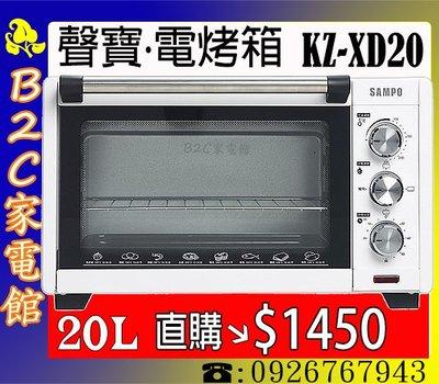 【特價↘↘$1450】《B2C家電館》【聲寶~20L溫控/定時電烤箱】KZ-XD20