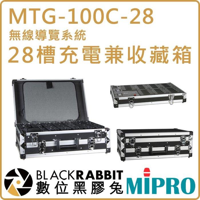 數位黑膠兔【 MIPRO 嘉強 MTG-100C-28 28槽充電兼收藏箱 】無線導覽系統 MTG-100 充電箱 接受