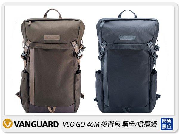 ☆閃新☆Vanguard VEO GO 46M 後背包 相機包 攝影包 背包 黑色/橄欖綠(46,公司貨)