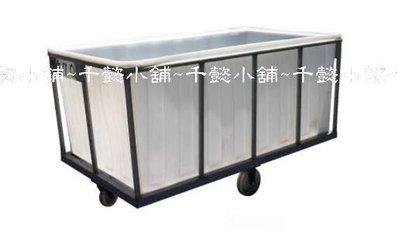 千懿小舖~5mm-1100公升大型白色儲水收納桶/化學桶/原料儲存桶/染布車桶/養殖用魚桶/塑膠桶/運輸桶/收納桶
