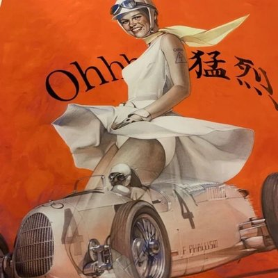 空山基 Hajime Sorayama -封面女郎(Pin-up Girls)猛烈 版畫