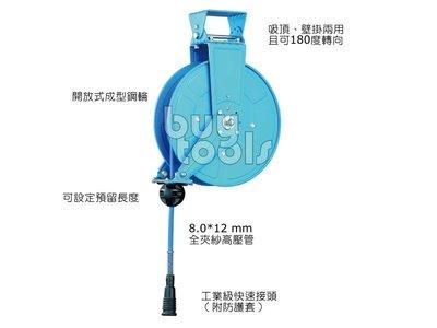 台灣工具-Air Hose Reel《專業級》開放式自動伸縮風管捲揚器/風管輪座/PU管8*12mm*15M「含稅」
