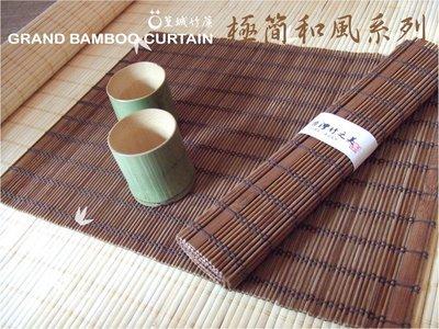 【篁城竹簾】手工桌墊 桌旗〔極簡系列〕茶墊適用佈置裝飾擺設