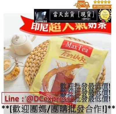 -=[D•C]=- [批發價] Max Tea 印尼拉茶 印尼奶茶 拉茶奶茶 Maxtea (30包)