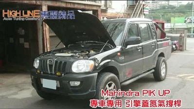 【High Line惠霖精品】MAHINDRA PIK UP 引擎蓋氮氣撐桿