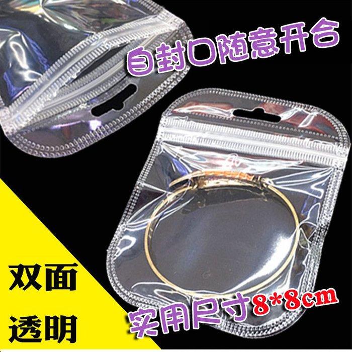 千夢貨鋪隨身小鏡子包裝袋 手鏈手鐲手串手環透明塑料袋 飾品袋展示袋50個#包裝袋#透明#收納袋