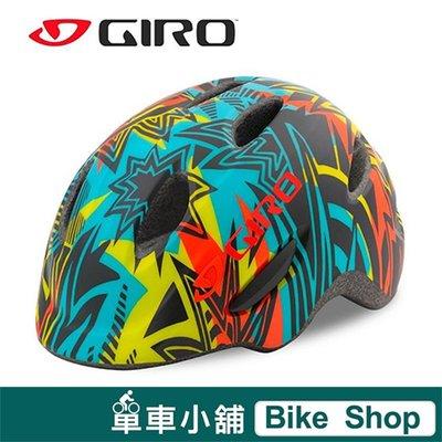 美國品牌 GIRO Scamp 兒童安全帽 自行車 滑步車 公路車 登山車 消光彩色塗鴉 - S號