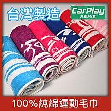 〈CarPlay〉超吸水100%純綿運動毛巾 台灣製 21x116cm~4入免運~