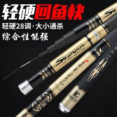 釣魚竿日本進口魚竿手桿超輕超硬28調臺釣竿碳素釣魚竿五大品牌買一送一