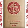 [吉田佳]B112311聯華水手牌特級強力粉-分裝1KG/包,100%新鮮,不摻他粉,台灣頂級高筋麵粉-適麵包,吐司等,