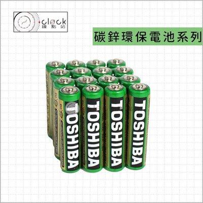 【鐘點站】TOSHIBA 東芝-4號電池16入/碳鋅電池/乾電池/環保電池