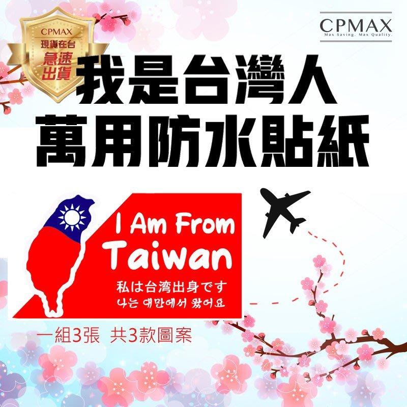 CPMAX 我是台灣人 萬用防水貼紙 一組三入 台灣貼紙 避免歧視 台灣人辨認貼紙 我來自台灣貼紙 行李箱貼紙 H119