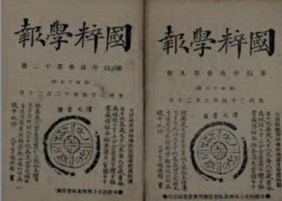 景印國粹學報舊刊全集    共21冊   不分售