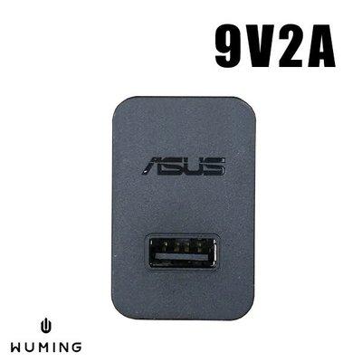 『無名』 華碩 原廠品質 9V2A 快充 充電器 充電頭 旅充頭 ASUS 手機 平板 Padfone M07112